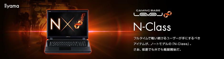 ゲーミングノートPC LEVEL∞ N-Class