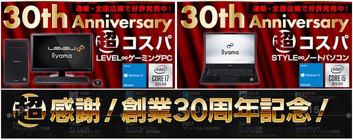 創業30周年記念