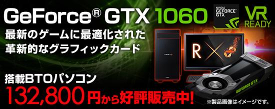 GeForce GTX 1060 新登場