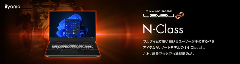 ゲームノートPC LEVEL∞ N-Class