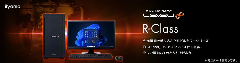 ミドルタワーゲームパソコン LEVEL∞ R-Class