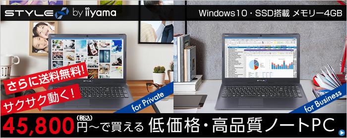 低価格・高品質ノートパソコン