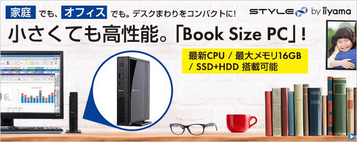 I-Class:ブックサイズパソコン