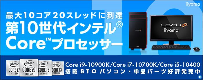 第10世代 インテル Core プロセッサー マザーボード
