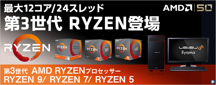 第3世代 Ryzen プロセッサー搭載