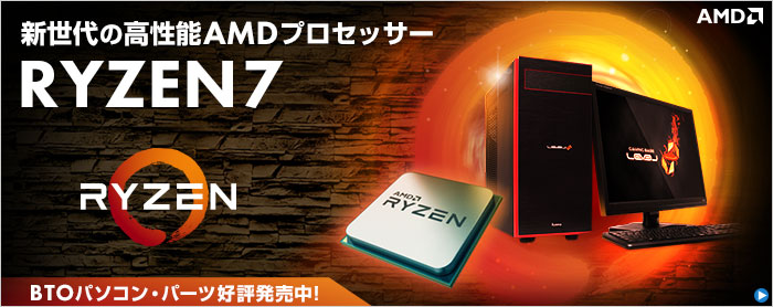 AMD 新プロセッサー「Ryzen™7」