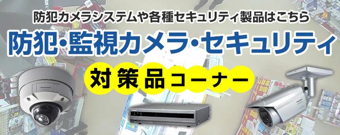 防犯・監視カメラ・セキュリティ