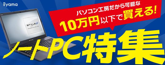10万円以下で買える!ノートパソコン特集