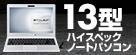 13型ハイスペックノートパソコン