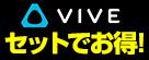 Vive VR ヘッドマウントディスプレイ