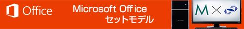 Office搭載パソコン