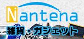 ���ߡ��������å� Nantena