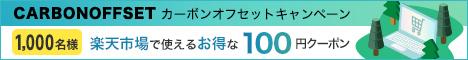1000円以上のお買いもので100円オフクーポン
