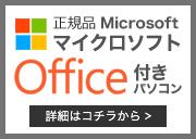 MSオフィス付きパソコン
