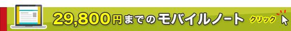 29800円までのモバイルノート