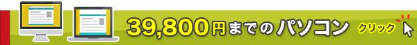 39800円までのモバイルノート