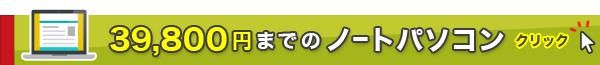 39800円までのノートパソコン
