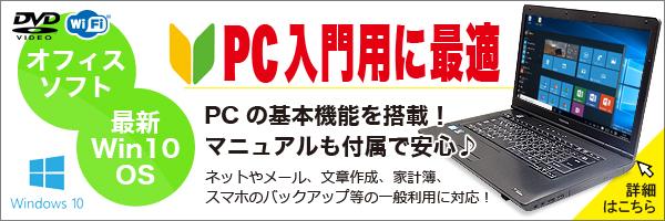 PC入門ノート