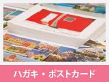 ハガキ・ポストカード