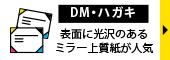 PCOTおすすめ商品02