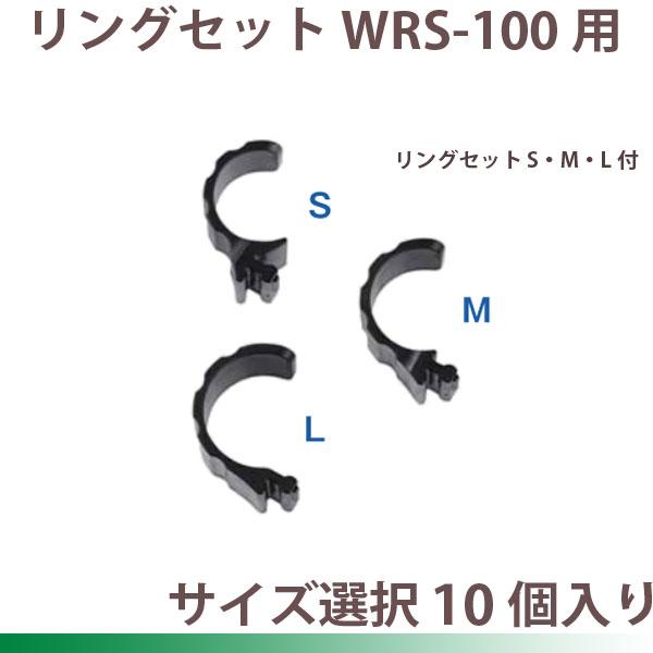 WRS-100用 リングセット 10個入り WRS-100-RR