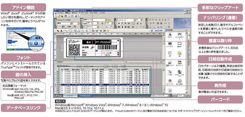P-touch Editor