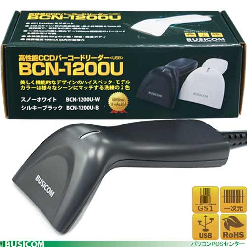 BCN-1200U-B