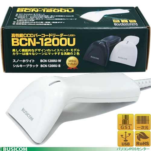BCN-1200U-W