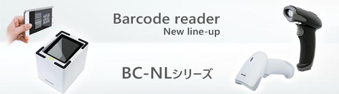 ビジコムバーコードリーダー新製品
