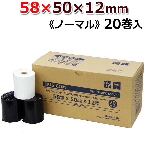 ST585012-20K (20巻)