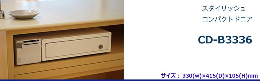 CD-B3336イメージ