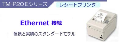 TM-T20シリーズEthernet対応製品