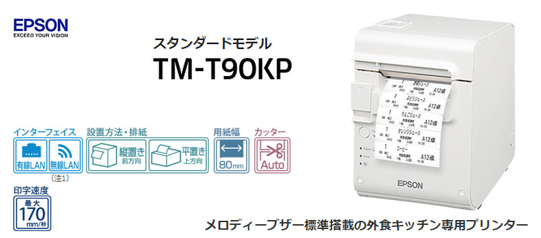 TM90KPE571