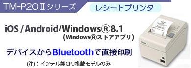 TM-T20シリーズBluetooth対応製品