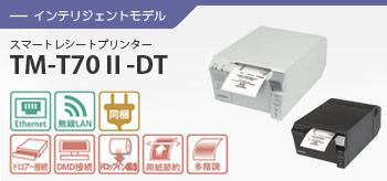 TM-T702-DTシリーズ