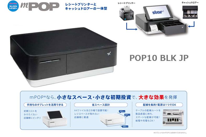pop10wht jp