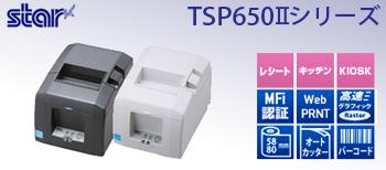 starTSP650シリーズ