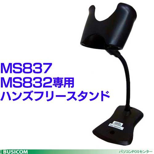 MS837/832専用ハンズフリースタンド