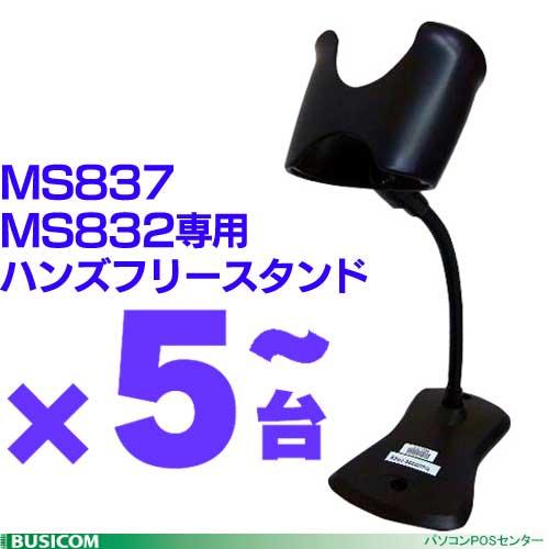 MS837/832専用ハンズフリースタンド 5台以上