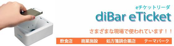 db-eticket-usbイメージ