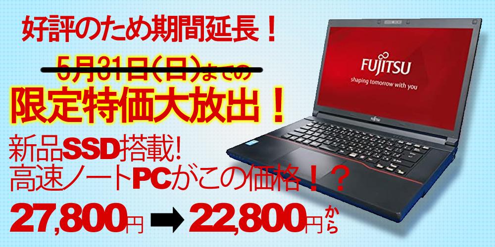 富士通SSD