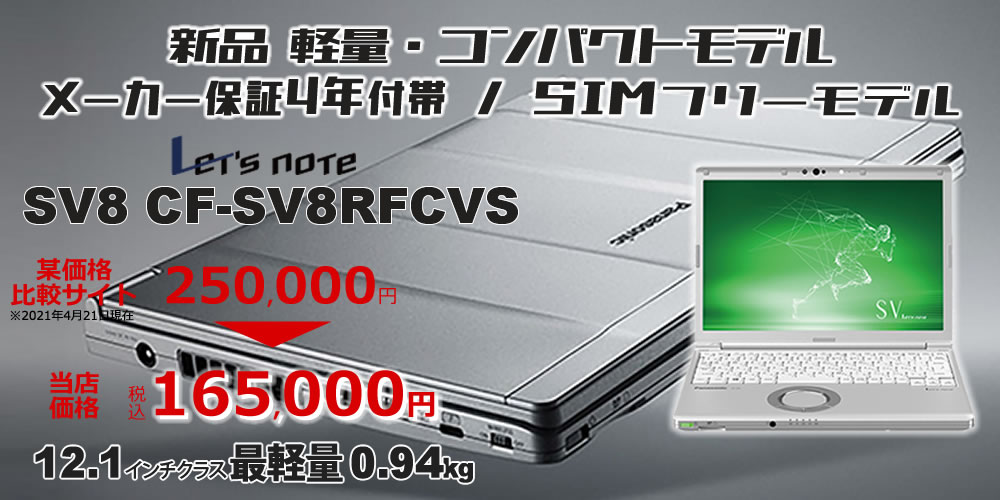 LET'SNOTE SV8 新品