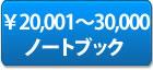 20,001円〜30,000円ノート