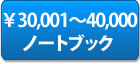 30,001円〜40,000円ノート