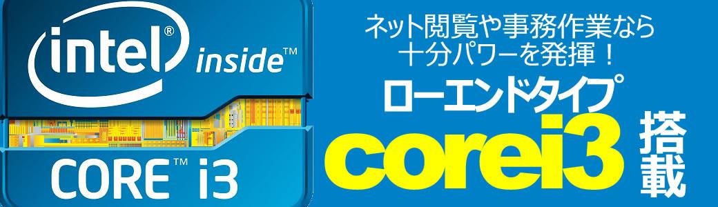 Corei3搭載