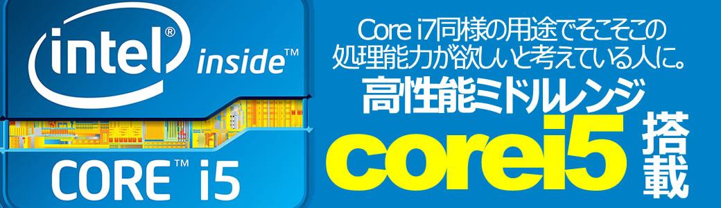 Corei5搭載