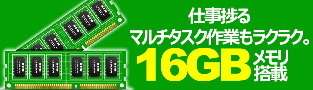 メモリ16GB搭載