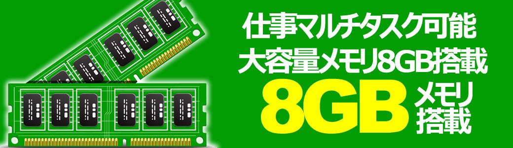 メモリ8GB搭載