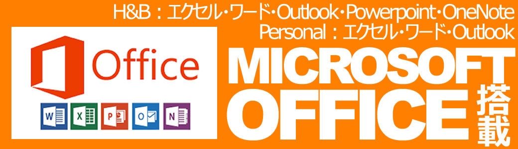 Microsoft Office搭載