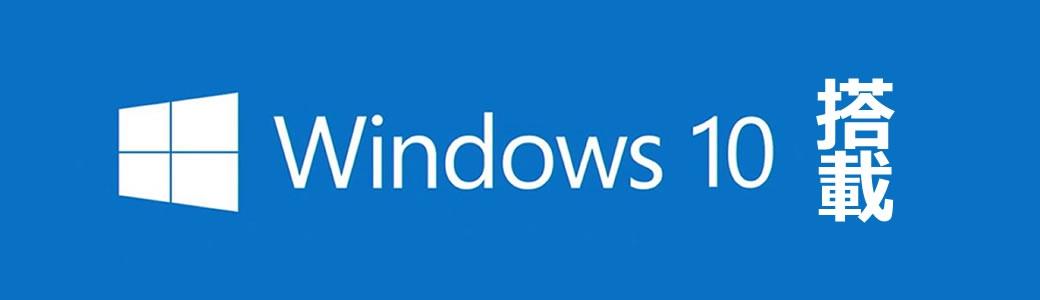 Windows10搭載